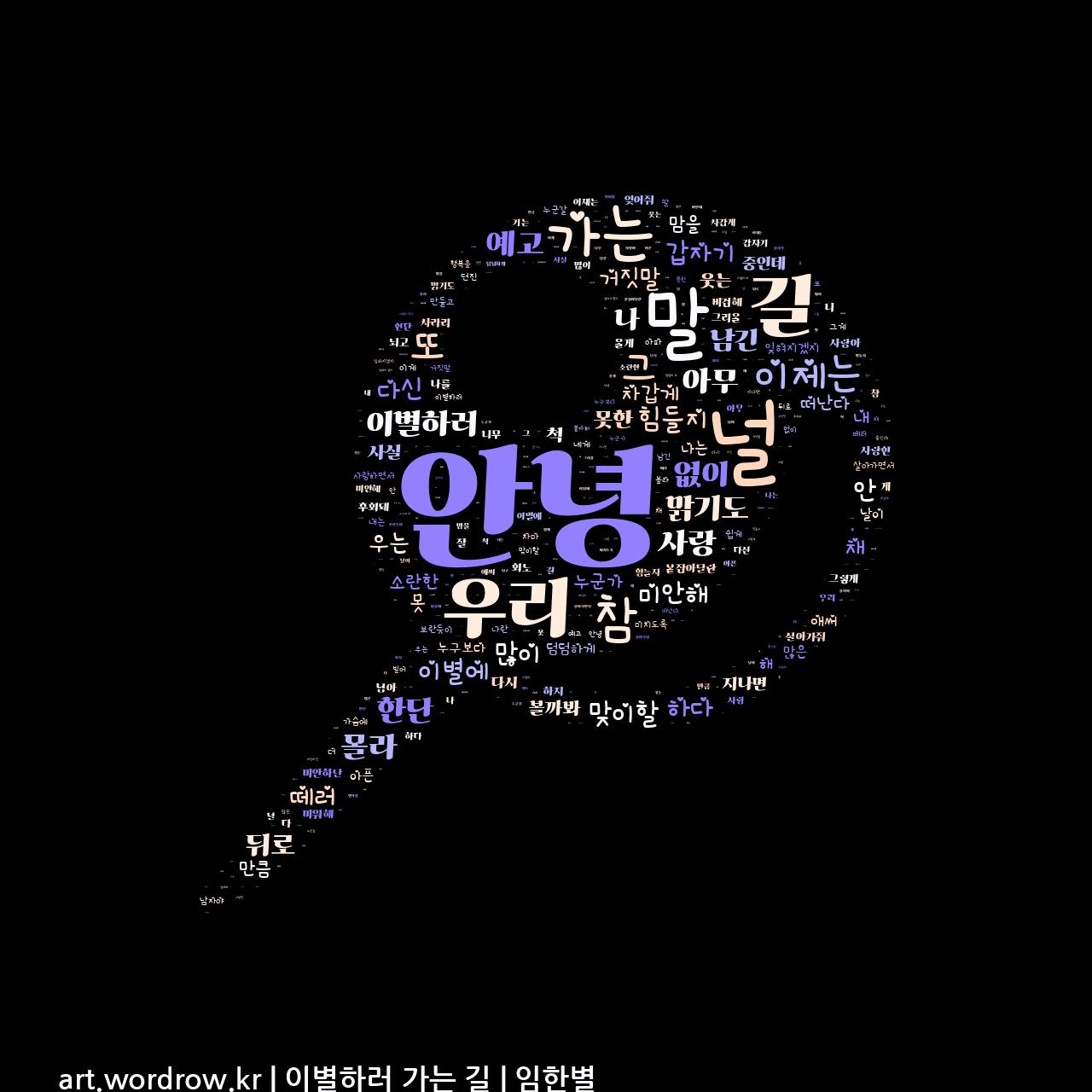 워드 클라우드: 이별하러 가는 길 [임한별]-13